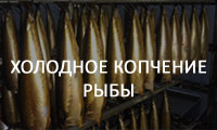 cold_smoke_fish