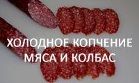 kolbasa_cold